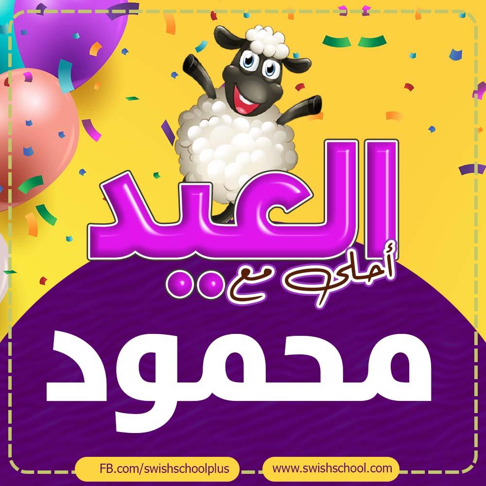 العيد احلى مع محمود العيد احلى مع اسماء اولاد