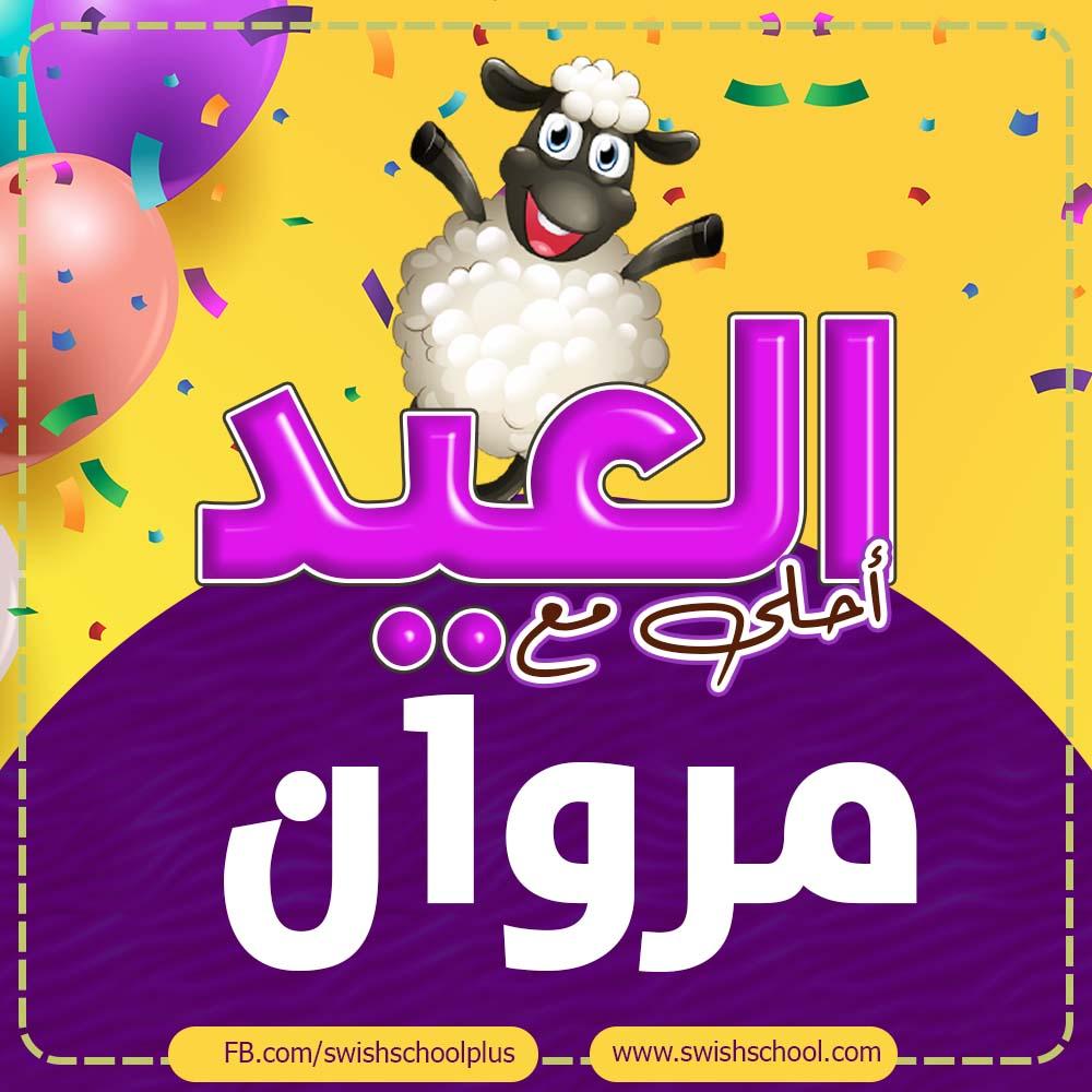 العيد احلى مع مروان العيد احلى مع اسماء اولاد