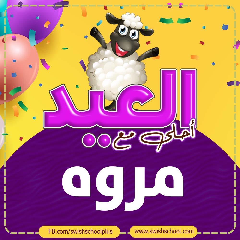 العيد احلى مع مروه العيد احلى مع اسماء بنات