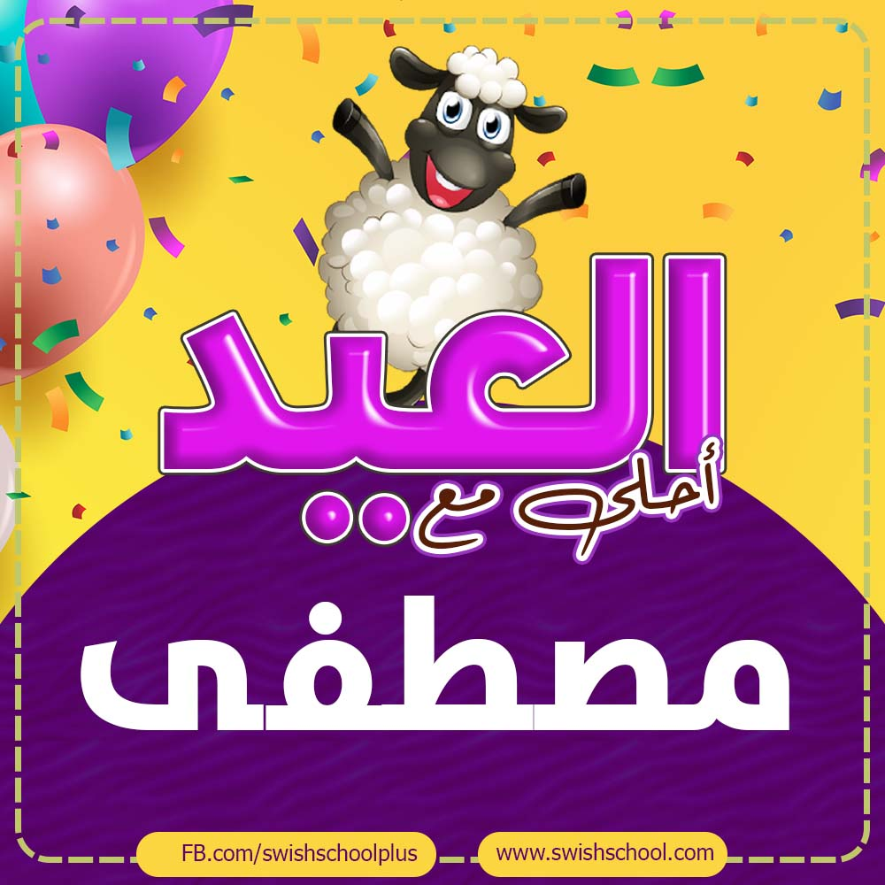 العيد احلى مع مصطفى العيد احلى مع اسماء اولاد