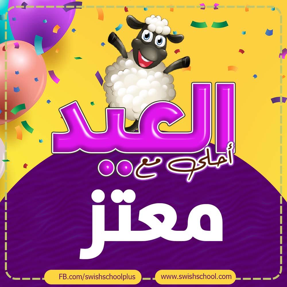 العيد احلى مع معتز العيد احلى مع اسماء اولاد
