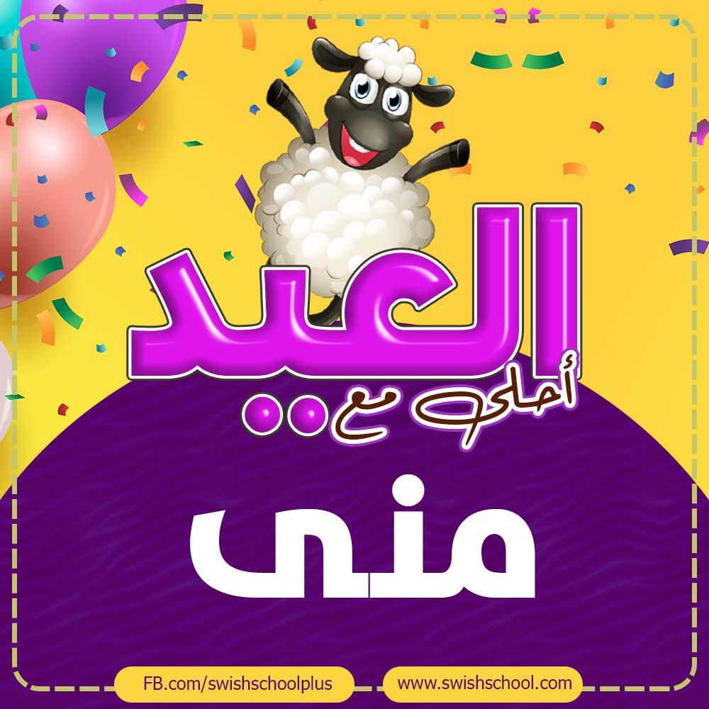 العيد احلى مع منى العيد احلى مع اسماء بنات