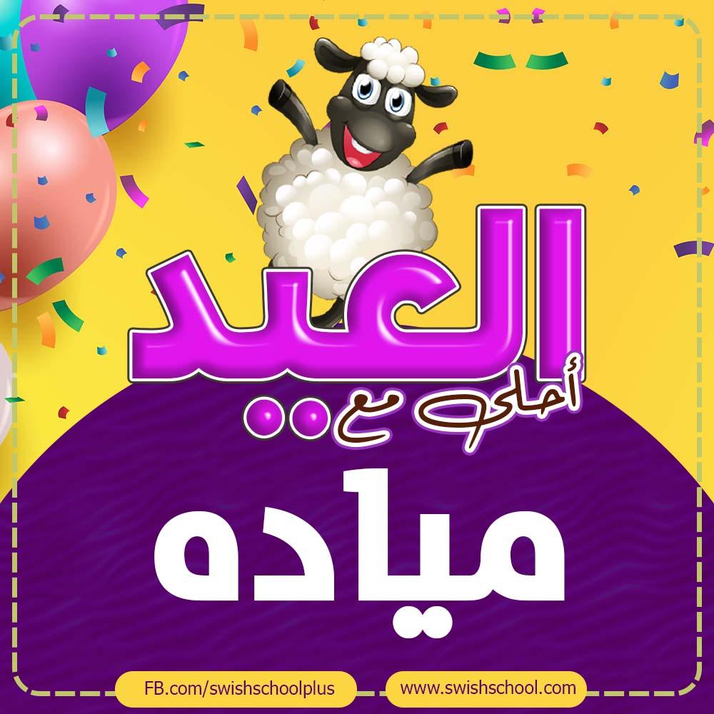 العيد احلى مع ميادة العيد احلى مع اسماء بنات