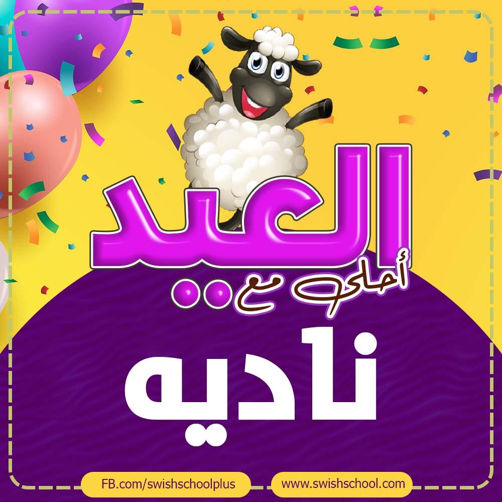 العيد احلى مع ناديه العيد احلى مع اسماء بنات