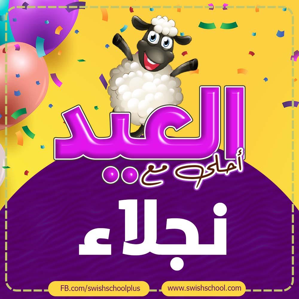 العيد احلى مع نجلاء العيد احلى مع اسماء بنات