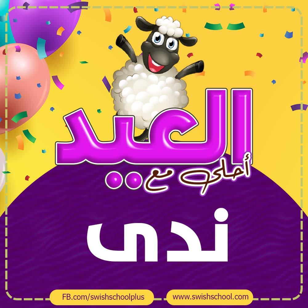 العيد احلى مع ندى العيد احلى مع اسماء بنات