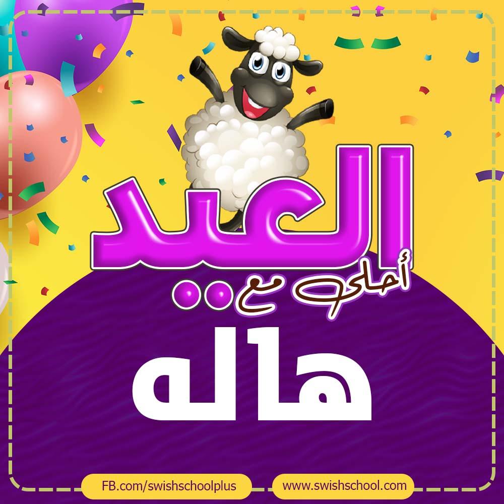 العيد احلى مع هاله العيد احلى مع اسماء بنات