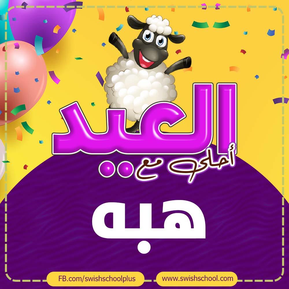 العيد احلى مع هبه العيد احلى مع اسماء بنات