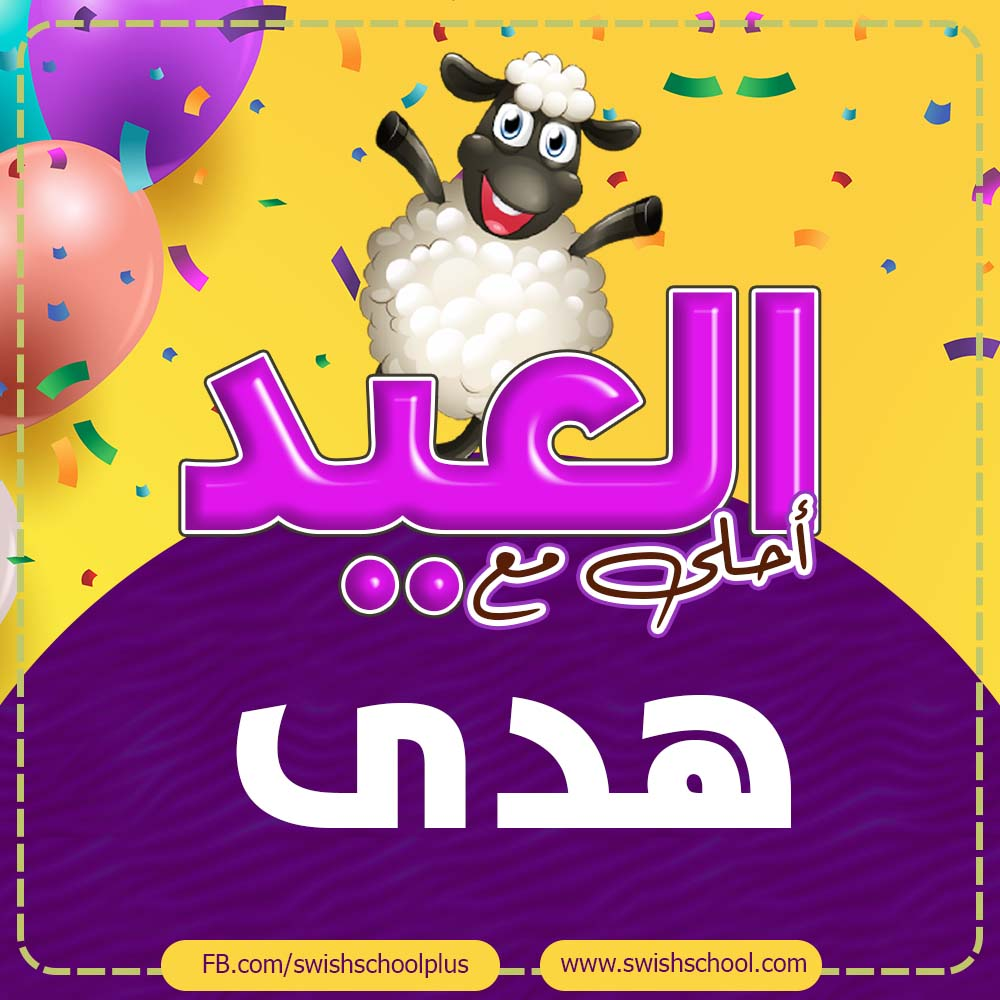 العيد احلى مع هدى العيد احلى مع اسماء بنات