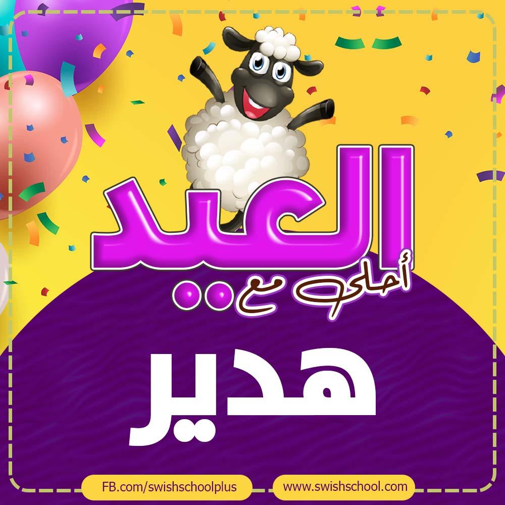 العيد احلى مع هدير العيد احلى مع اسماء بنات