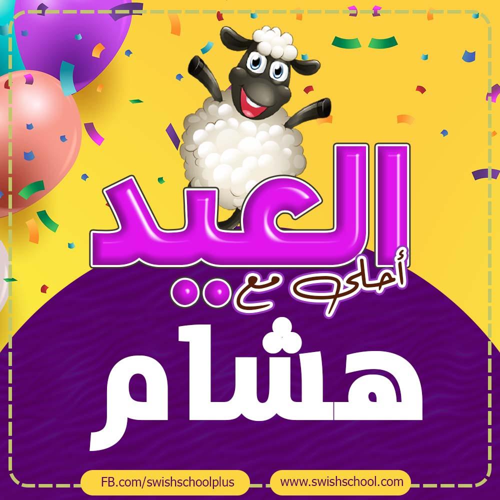 العيد احلى مع هشام العيد احلى مع اسماء اولاد