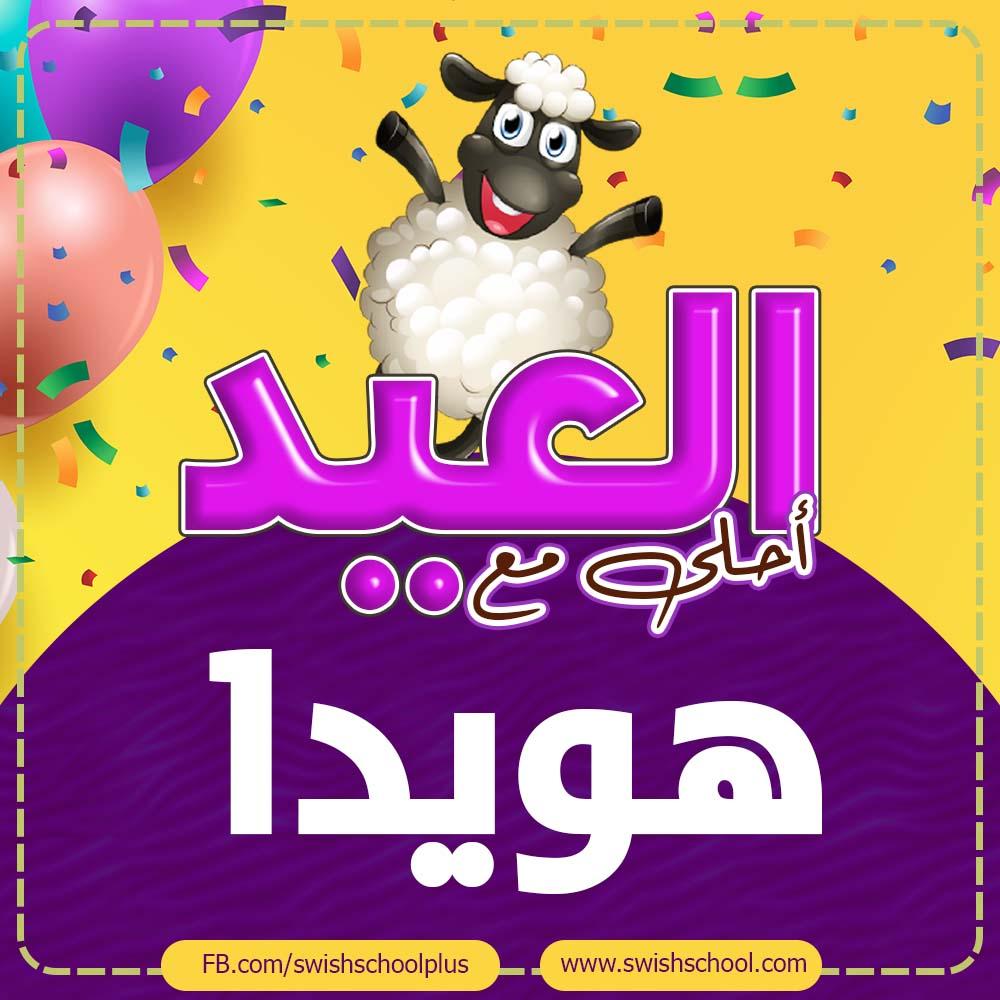 العيد احلى مع هويدا العيد احلى مع اسماء بنات