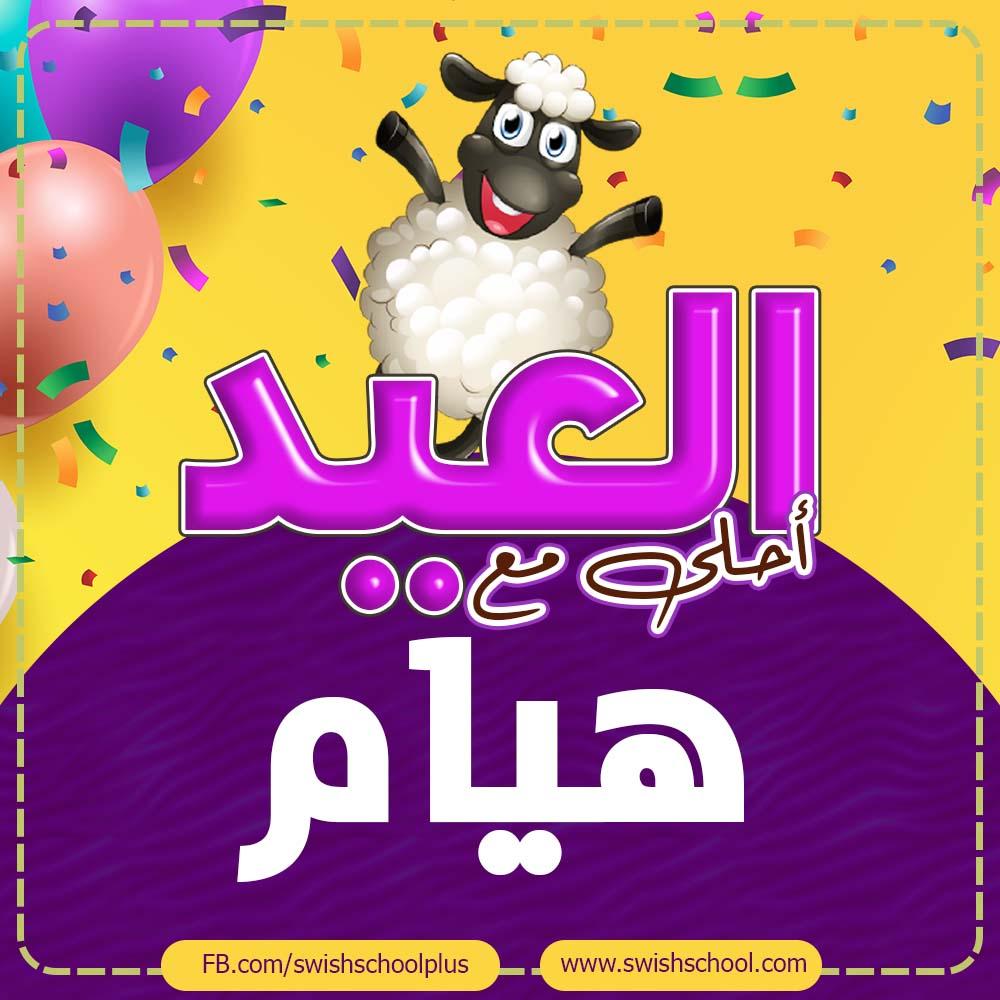 العيد احلى مع هيام العيد احلى مع اسماء بنات