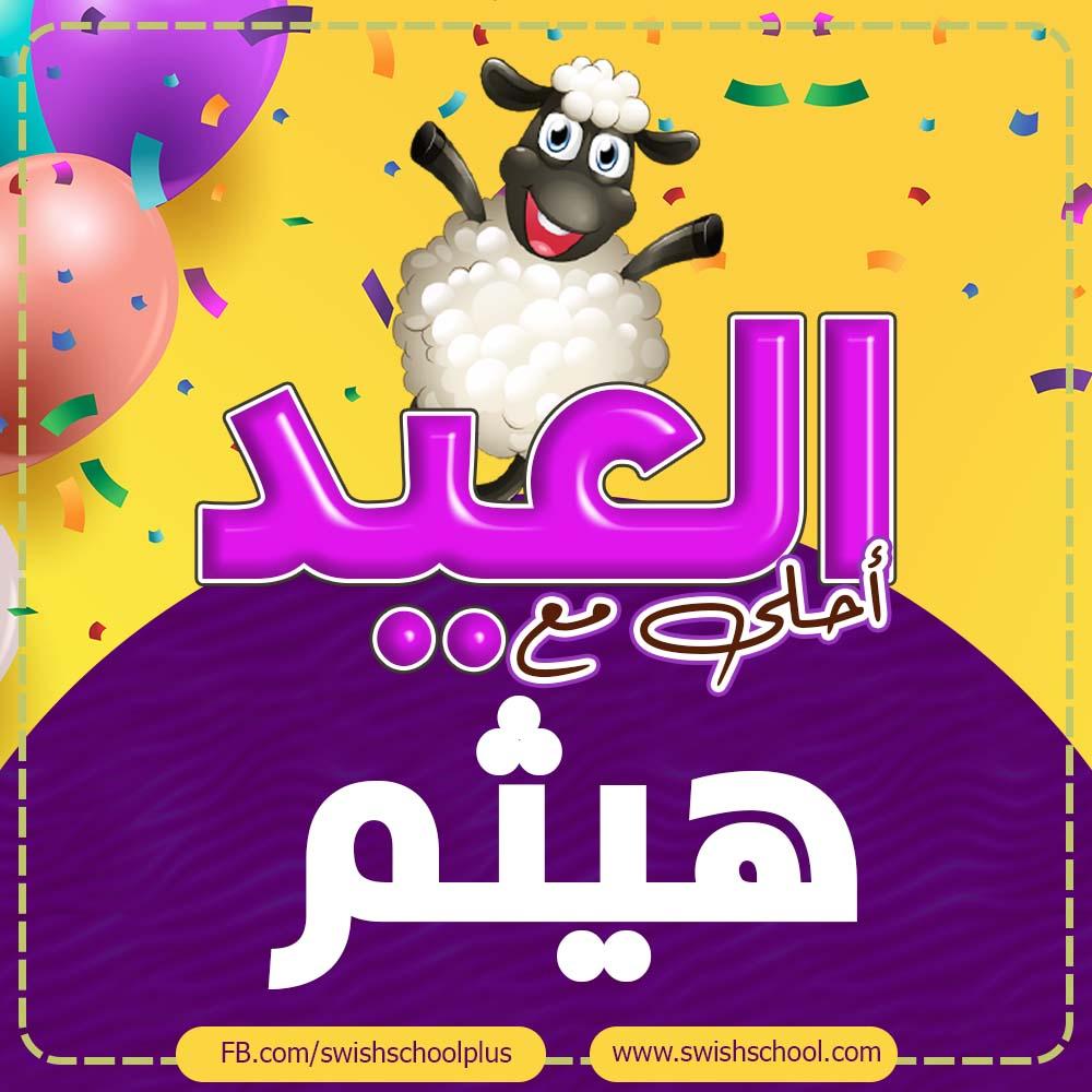 العيد احلى مع هيثم العيد احلى مع اسماء اولاد