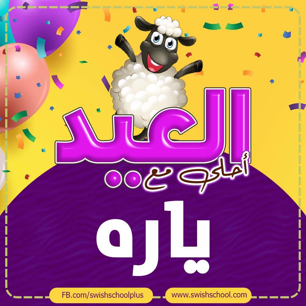 العيد احلى مع ياره العيد احلى مع اسماء بنات