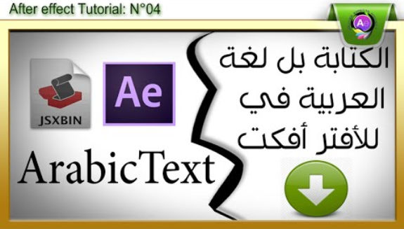 سكربت الكتابه بالعربي افترافيكت سكربت الكتابه بالعربي لبرنامج افتر افيكت