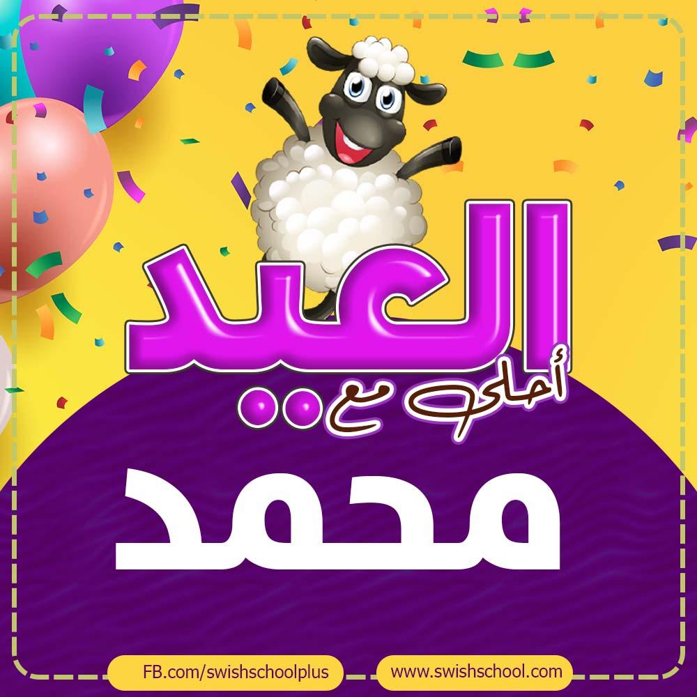 محمد العيد احلى مع اسماء اولاد