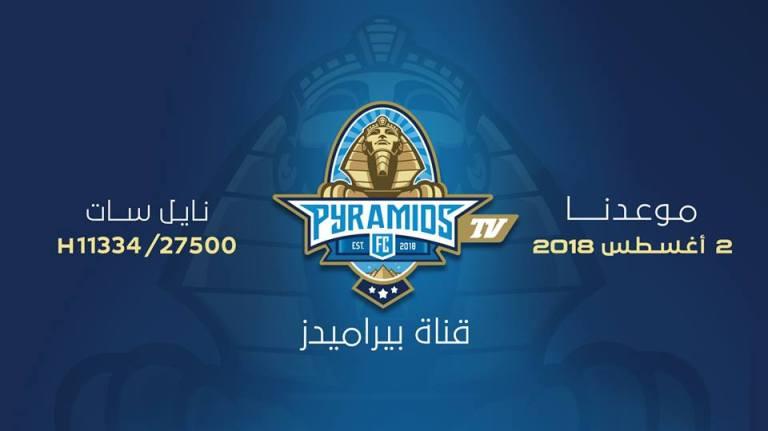 تردد قناة بيراميدز الرياضية pyramids sport tv تردد قناة بيراميدز الرياضية pyramids sport tv