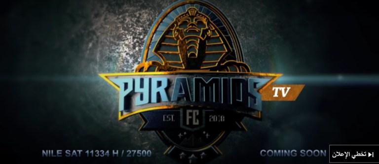 تردد قناة بيراميدز الرياضية pyramids sport تردد قناة بيراميدز الرياضية pyramids sport tv