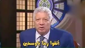 اتقوا ربنا يا وسخين تسريب فيديو للمستشار مرتضي منصور