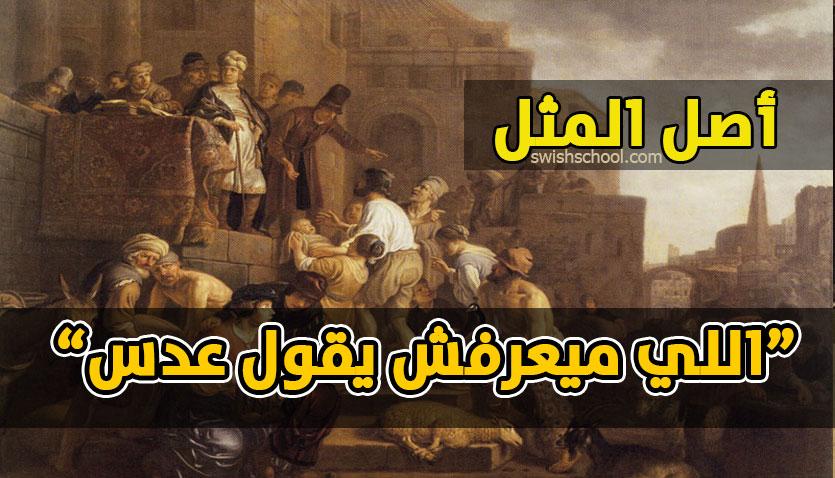 اللي ميعرفش يقول عدس اصل المثل اللي ميعرفش يقول عدس