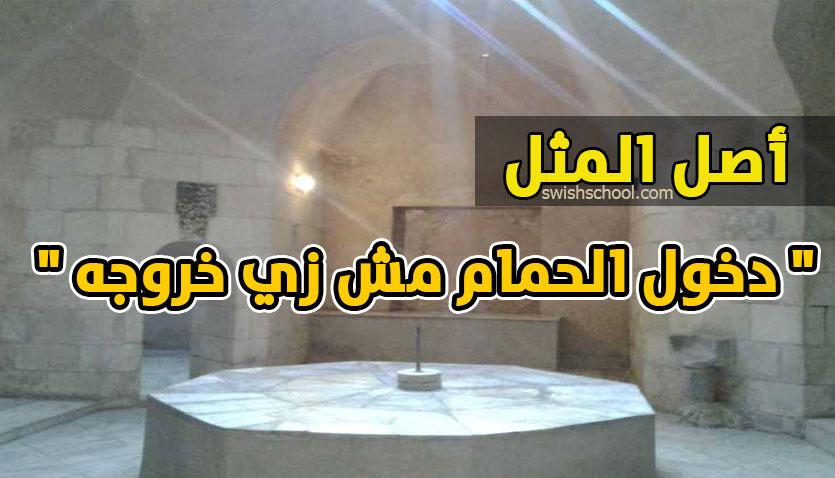 دخول الحمام مش زي خروجه اصل المثل دخول الحمام مش زي خروجه