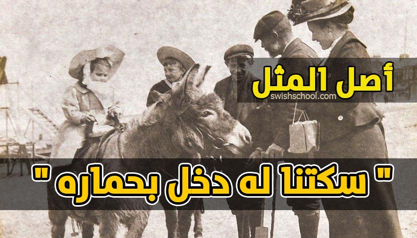 سكتنا له دخل بحماره اصل المثل سكتنا له دخل بحماره