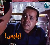 ابليس كومنتات محمد هنيدي فيس بوك