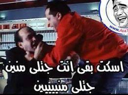 اسكت انت جتلي منين كومنتات محمد هنيدي فيس بوك