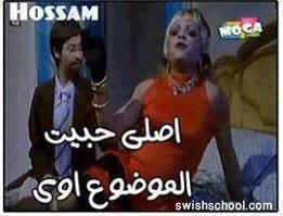 اصلي حبيت الموضوع قوي كومنتات محمد هنيدي فيس بوك