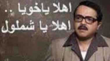 اهلا ياخويه اهلا يا شملول كومنتات محمد هنيدي فيس بوك
