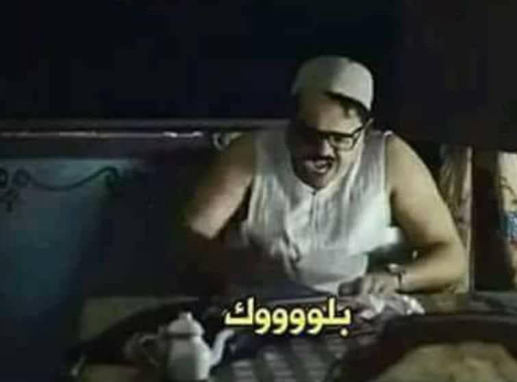 بلوك كومنتات محمد هنيدي فيس بوك