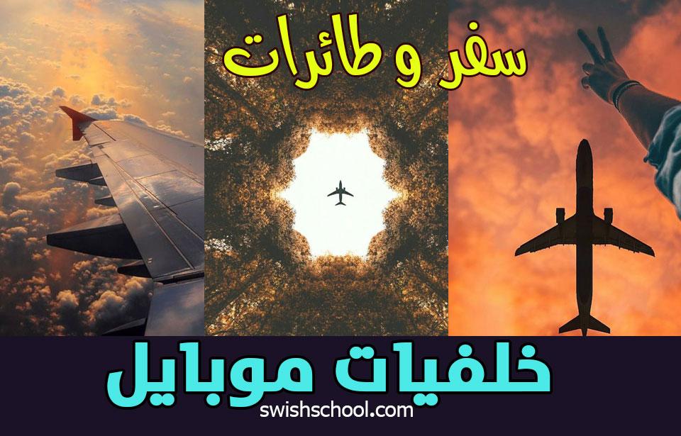 سفر و طائرات خلفيات جوال   سفر و طائرات وترحال