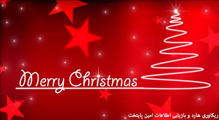 merry christmas 2 صور مكتوب عليها Merry Christmas