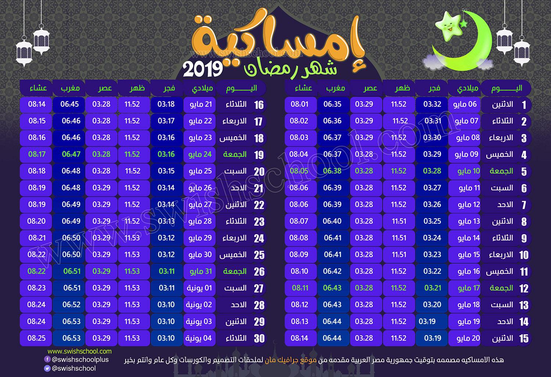 امساكية شهر رمضان 2019 مصر امساكية شهر رمضان 2019 مصر