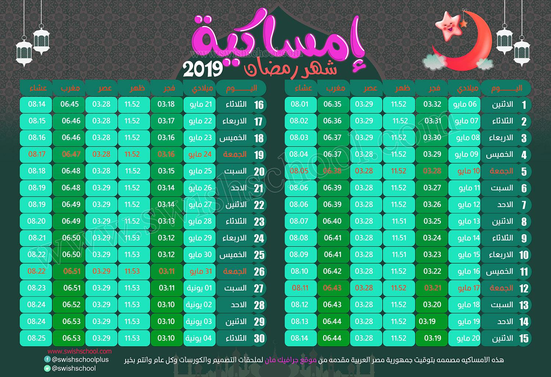 امساكيه شهر رمضان 2019 2 صور امساكيات رمضان 2019 / 1440