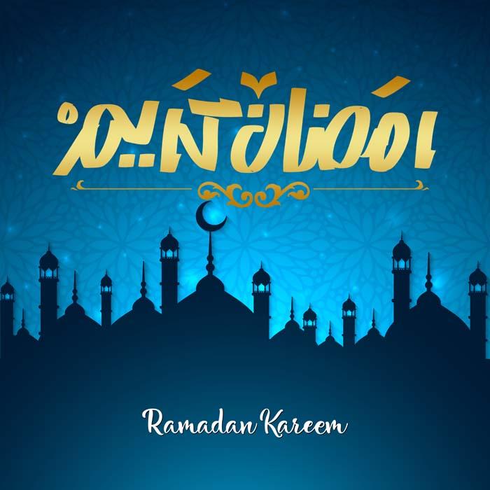 صور تهاني شهر رمضان المبارك 1 صور تهاني شهر رمضان المبارك
