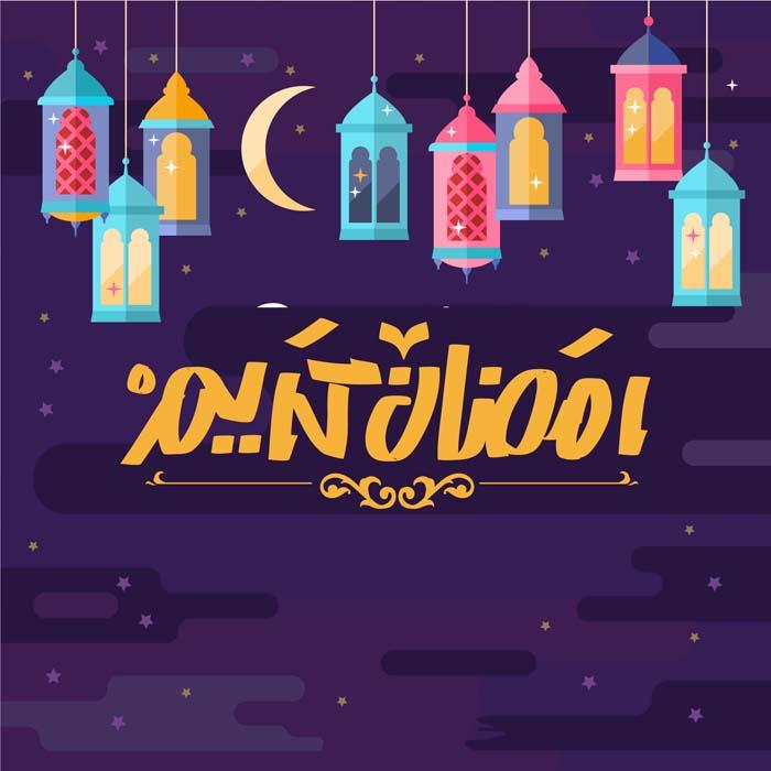 صور تهاني شهر رمضان المبارك 7 صور تهاني شهر رمضان المبارك