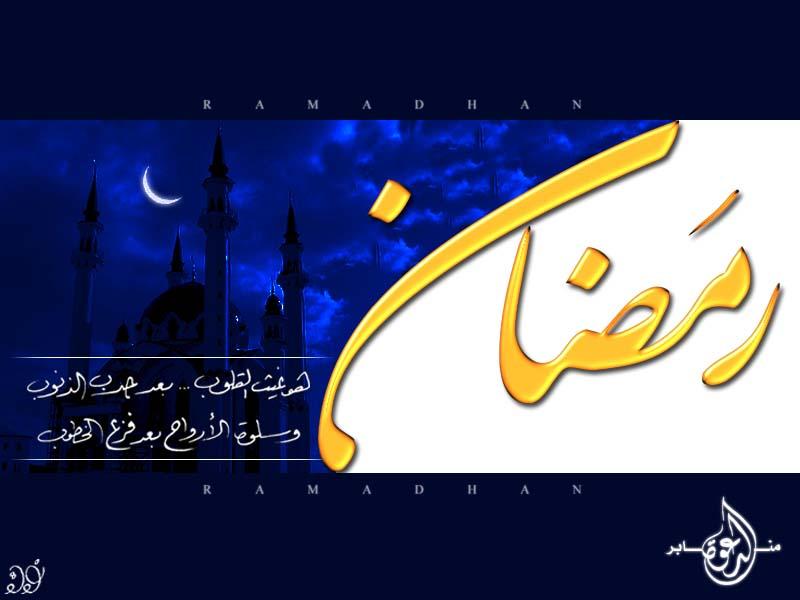 خلفيات شهر رمضان 29 خلفيات شهر رمضان 2019