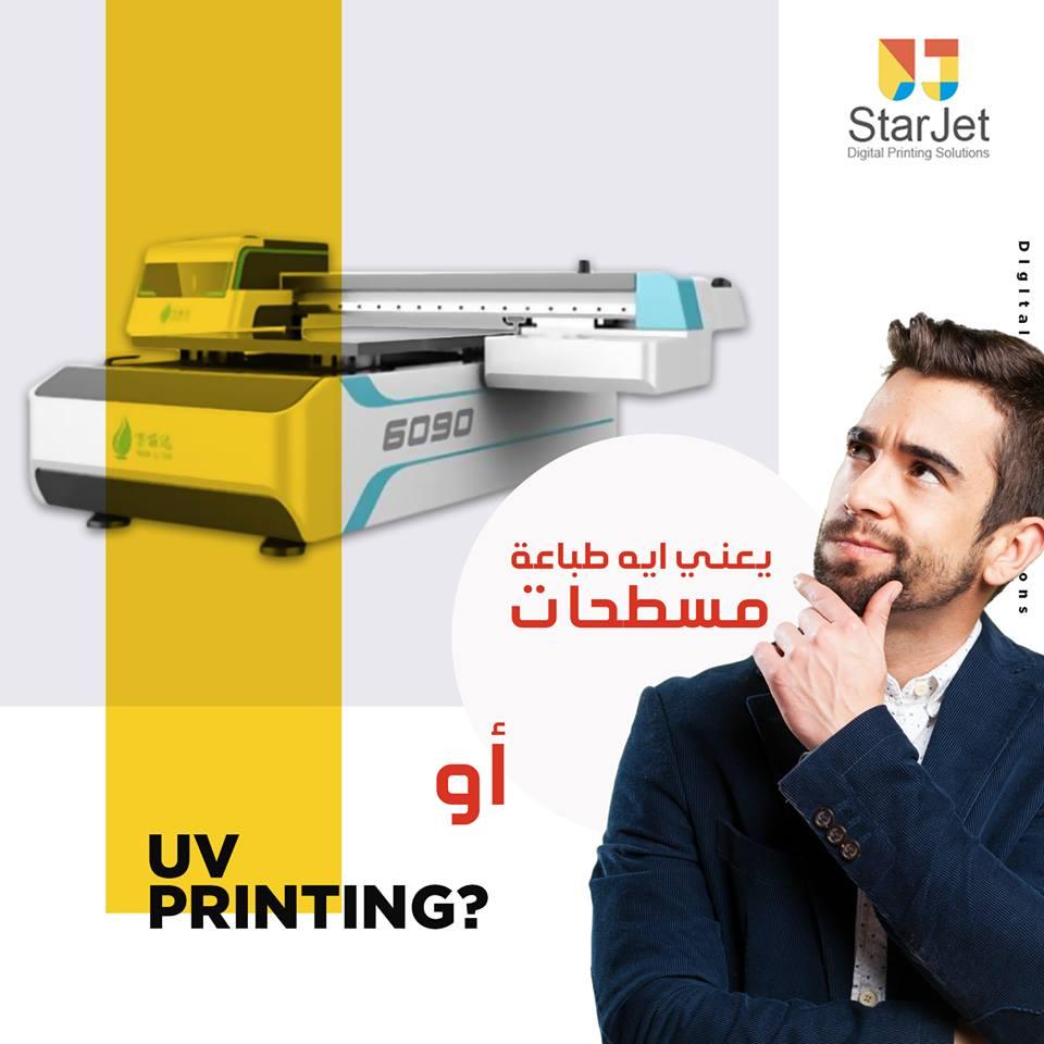 يعني ايه UV printing يعني ايه UV printing ؟