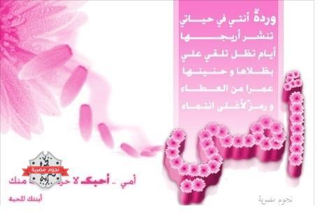 happy mothers day wishes 9 happy mothers day wishes