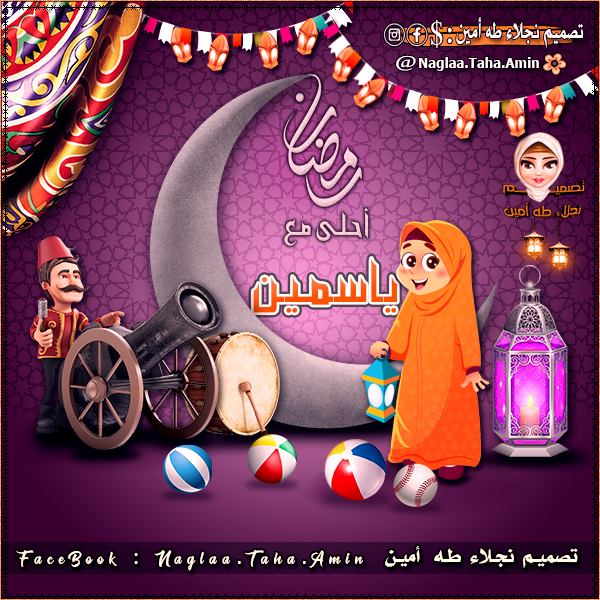 رمضان احلى مع 14 رمضان احلى مع اجمل التصاميم