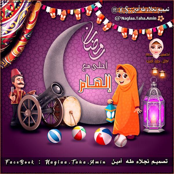 رمضان احلى مع 15 رمضان احلى مع اجمل التصاميم