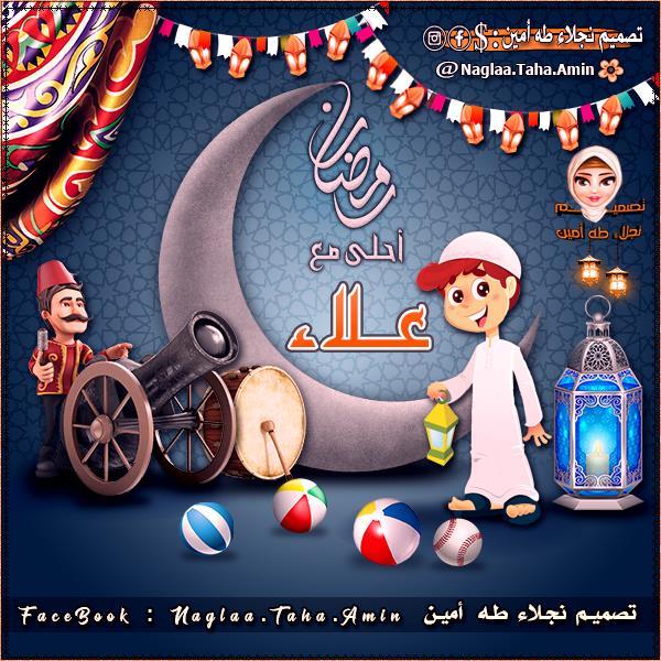 رمضان احلى مع 25 رمضان احلى مع اجمل التصاميم