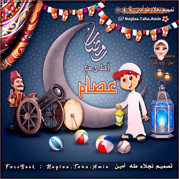 رمضان احلى مع 83 رمضان احلى مع اجمل التصاميم