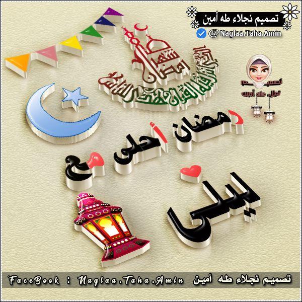 ramadan ahla ma3a 1 رمضان احلى مع .. اسماء البنات