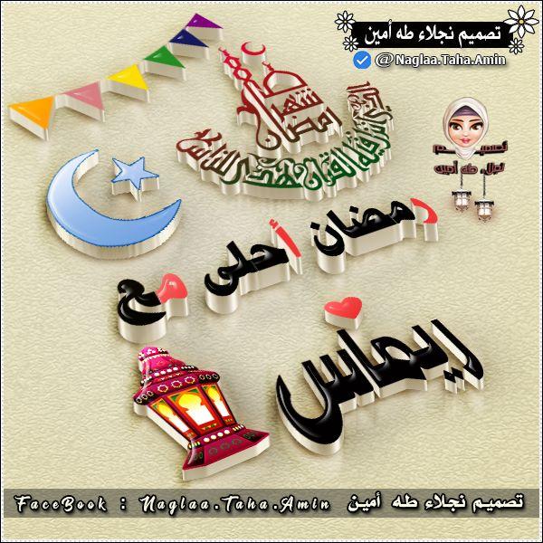 ramadan ahla ma3a 10 رمضان احلى مع .. اسماء البنات