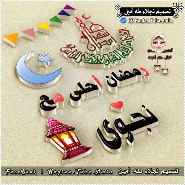 ramadan ahla ma3a 12 رمضان احلى مع .. اسماء البنات