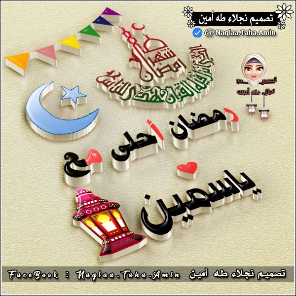 ramadan ahla ma3a 13 رمضان احلى مع .. اسماء البنات