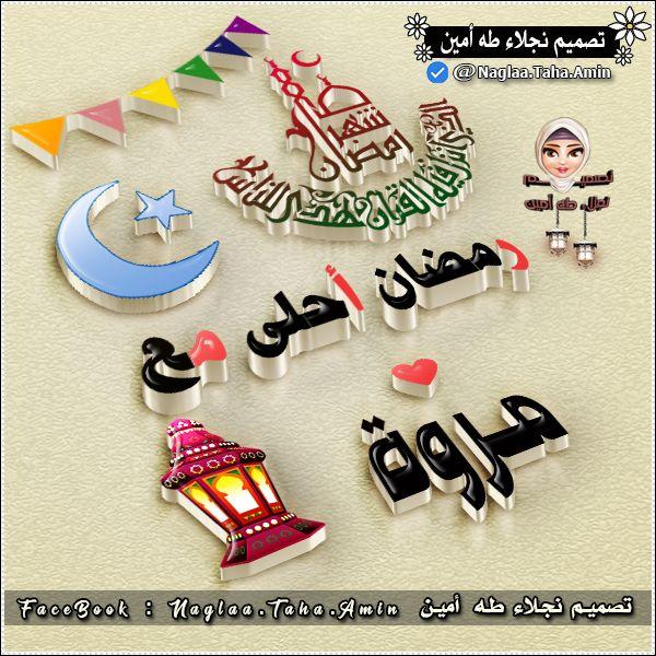 ramadan ahla ma3a 2 رمضان احلى مع .. اسماء البنات